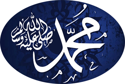 عکس یا محمد رسول الله