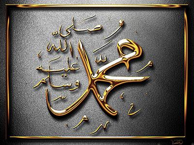 عکسهای یا محمد (ص)