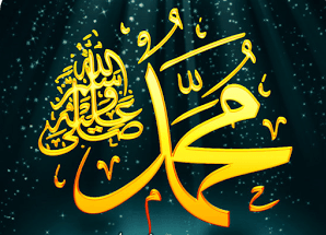 یا محمد ص