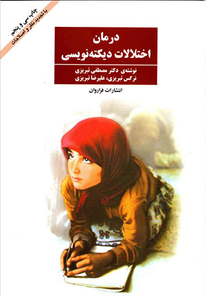 کتاب درمان اختلالات دیکته نویسی مصطفی تبریزی
