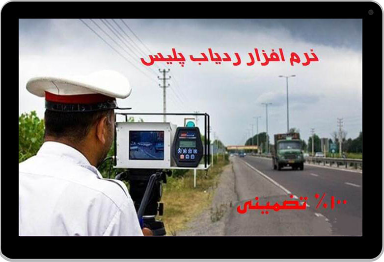 برنامه ردیاب دوربین پلیس