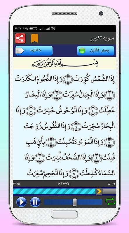 برنامه تلاوت مجلسی قرآن