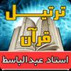 ترتیل قرآن استاد عبدالباسط