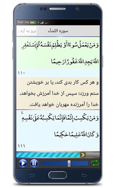 ترتیل قرآن اندروید عبدالباسط عبدالصمد