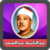 تلاوت مجلسی استاد عبدالباسط