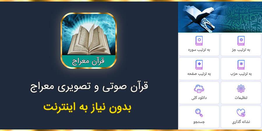قرآن معراج