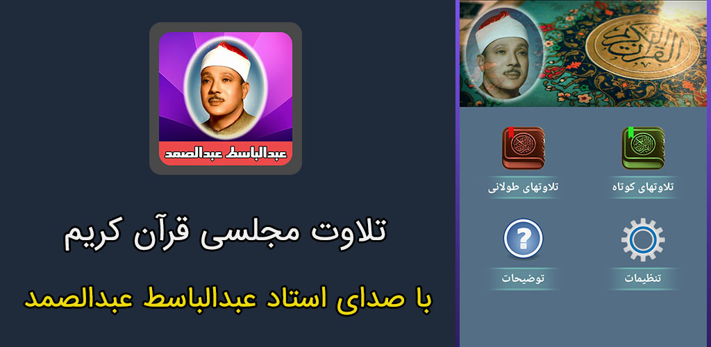 برنامه تلاوت مجلسی عبدالباسط