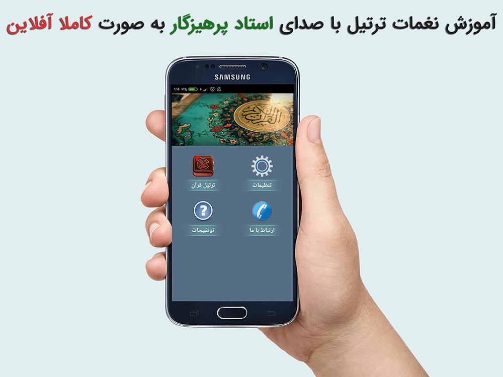 آموزش نغمات ترتیل قرآن