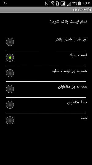 عدم دریافت پیامک تبلیغاتی ایرانسل
