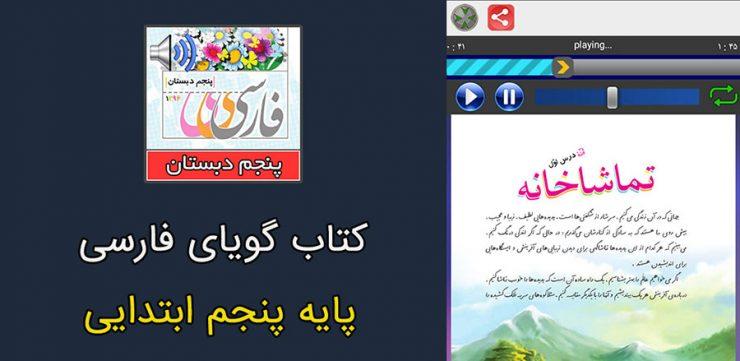 کتاب گویای فارسی پنجم دبستان