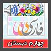 کتاب صوتی فارسی چهارم دبستان