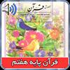 کتاب گویا آموزش قرآن پایه هفتم