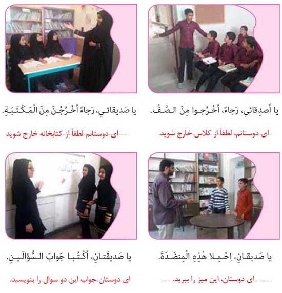 ترجمه درس چهارم عربی نهم