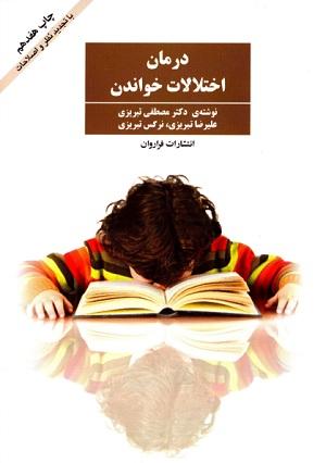 دانلود کتاب درمان اختلالات خواندن دکتر تبریزی