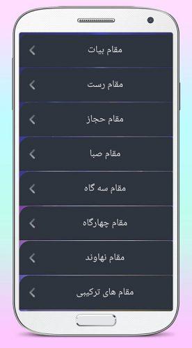 هفت مقام اصلی قرآن
