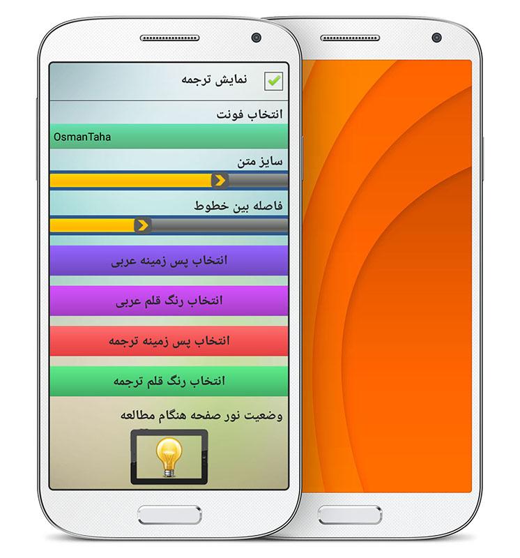 تنظیمات برنامه ترتیل قرآن