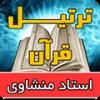 ترتیل قرآن استاد منشاوی