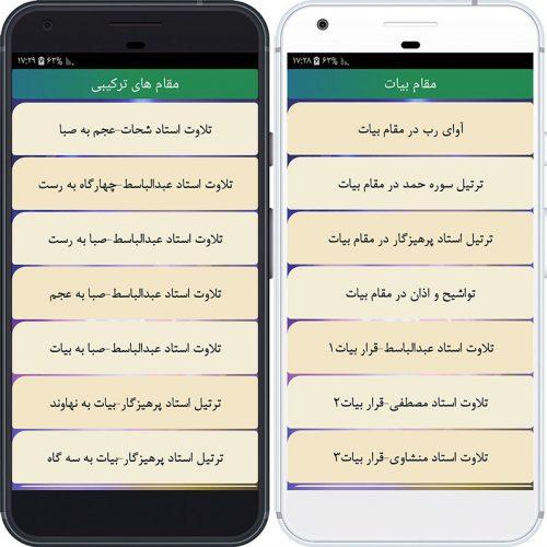 آموزش مقام های ترکیبی قرآن