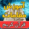 برنامه آموزش مقام های قرآنی
