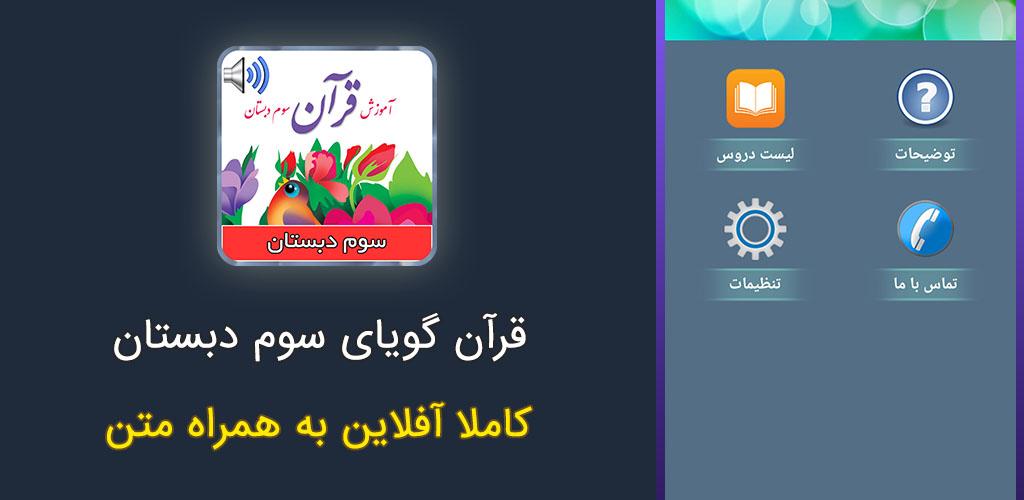 کتاب قرآن گویای سوم دبستان