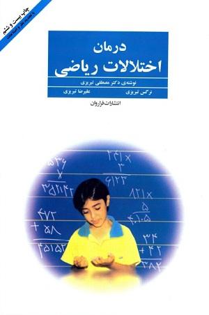 کتاب درمان اختلالات ریاضی دکتر مصطفی تبریزی
