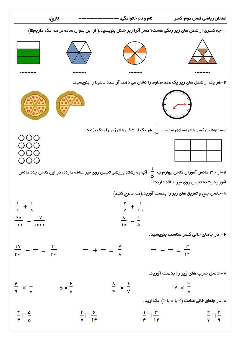 نمونه سوال ریاضی چهارم فصل دوم کسر