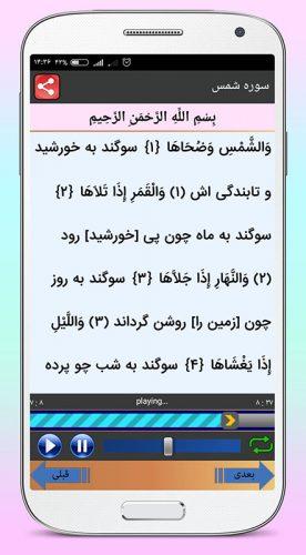 اپلیکیشن شحات محمد انور