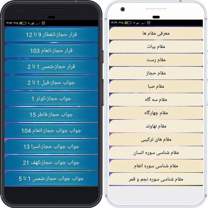 آموزش مقامات شحات محمد انور