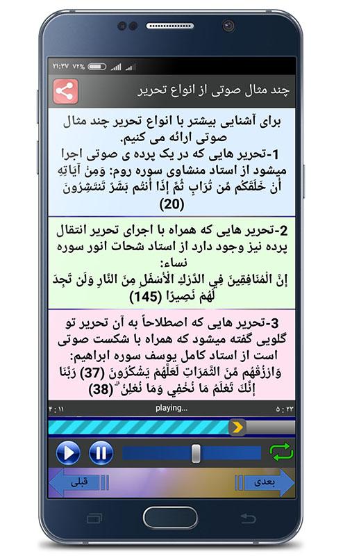 آموزش صوت و لحن قرآن