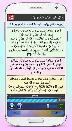 آموزش مقام های اصلی قرآن توسط استاد شاه میوه