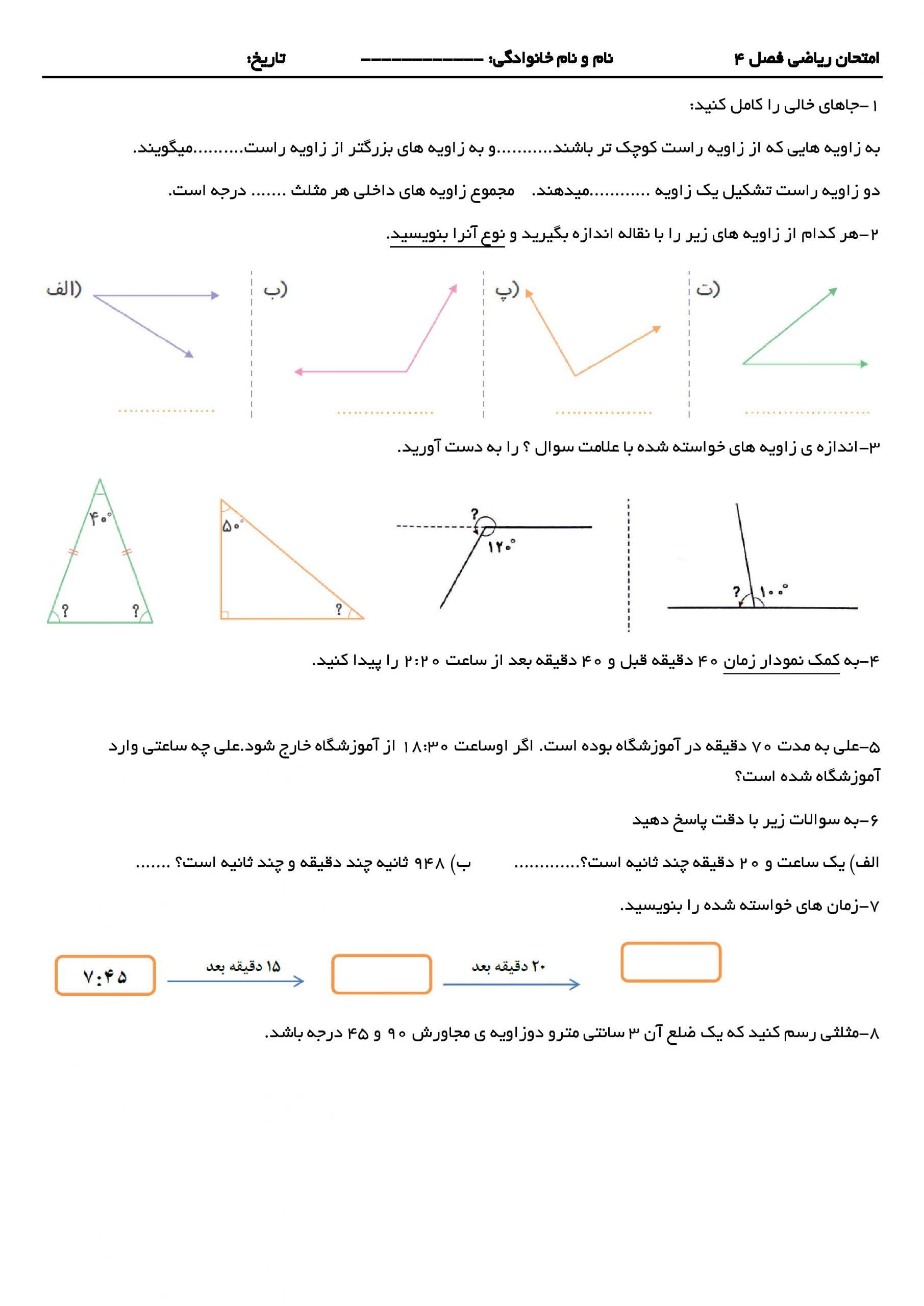 نمونه سوالات ریاضی فصل چهارم اندازه گیری با جواب