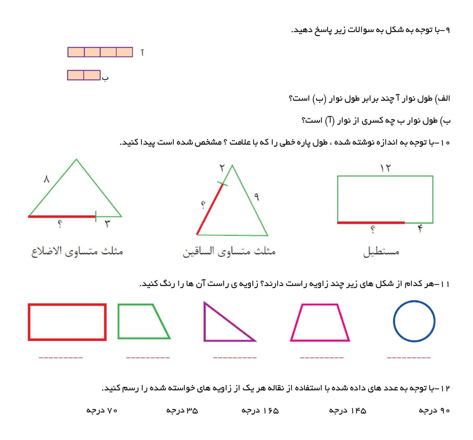 نمونه سوالات ریاضی فصل چهارم اندازه گیری با پاسخ