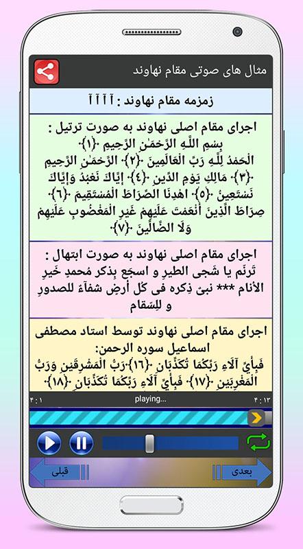 آموزش مقامات اصلی قرآن