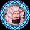 ترتیل کل قرآن استاد سدیس