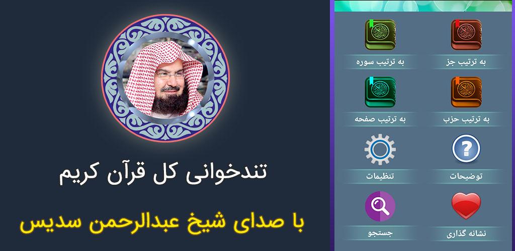 تندخوانی کل قرآن شیخ سدیس