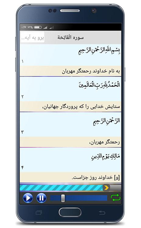 تندخوانی کامل قرآن استاد معتز آقایی