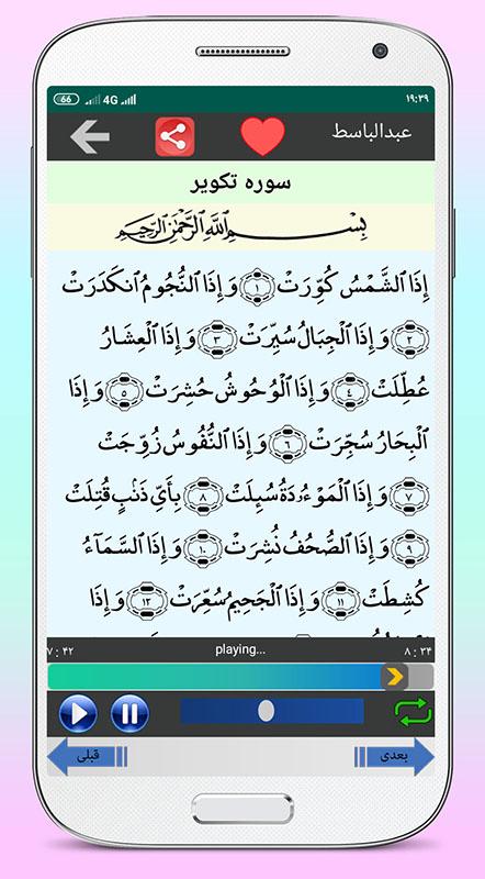 نرم افزار تلاوت مجلسی قرآن