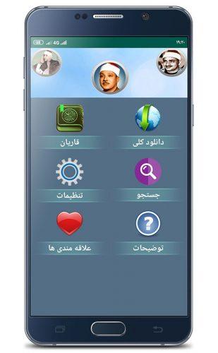 برنامه تلاوت مجلسی قرآن کریم